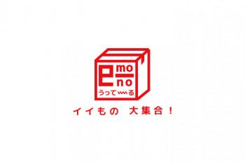 e-monoうってーる