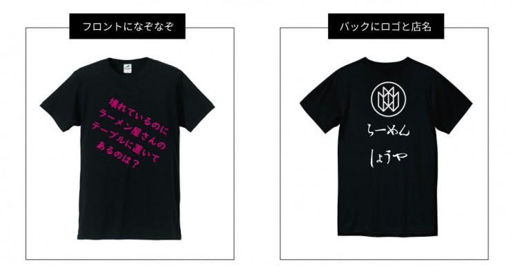 謎かけTシャツ作りませんか?