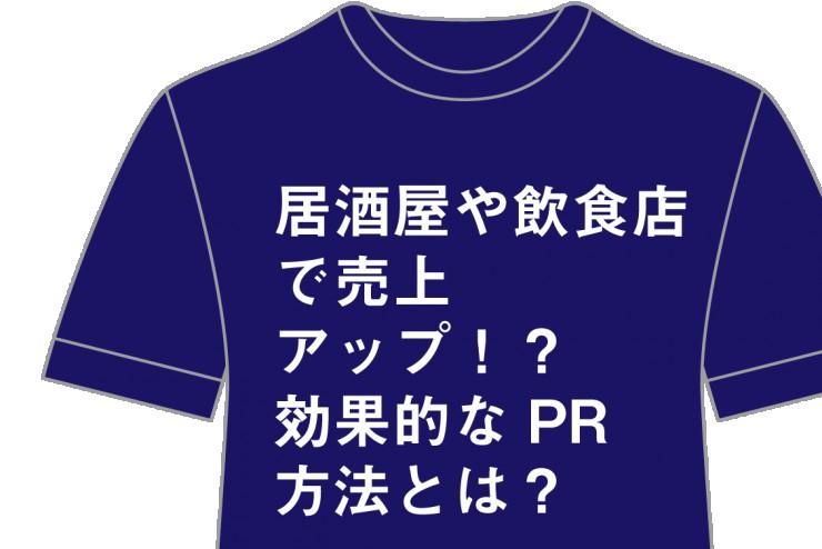 飲食店の売上アップ!店員さんに話しかけやすくなる企画Tシャツはいかが?