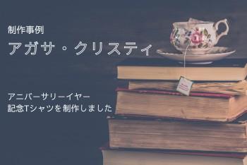 【制作実績】早川書房のアガサ・クリスティー記念Tシャツをご紹介