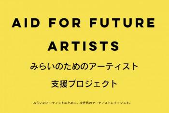 新プロジェクト!!みらいのアーティストを救う支援基金のロゴが決定!!!